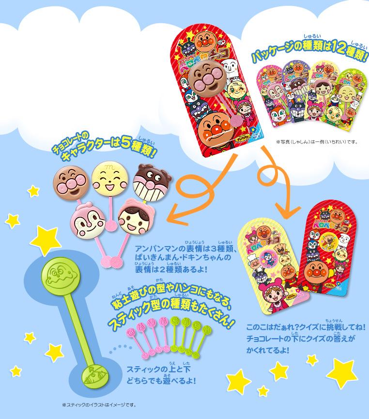 https://www.fujiya-peko.co.jp/anpanman/sweets/images/choco_bg003.jpg