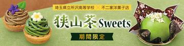 狭山茶スイーツ