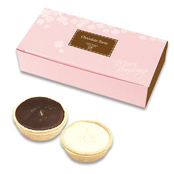 チョコレートタルト(2個入)