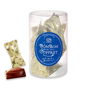 FUJIYAボンボンコフレ(アーモンドチョコレート)