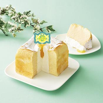 ミルキークリームシフォン(瀬戸内産レモンソース)