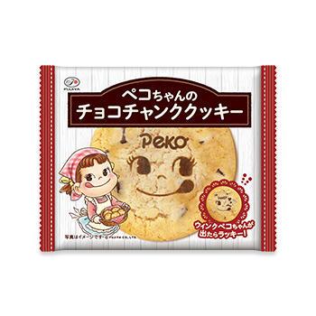ペコちゃんのチョコチャンククッキー