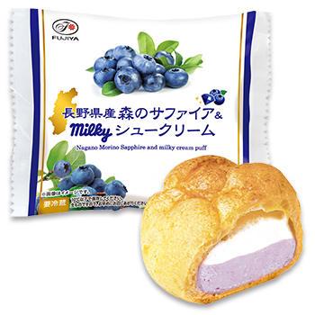 長野県産森のサファイア&ミルキーシュークリーム