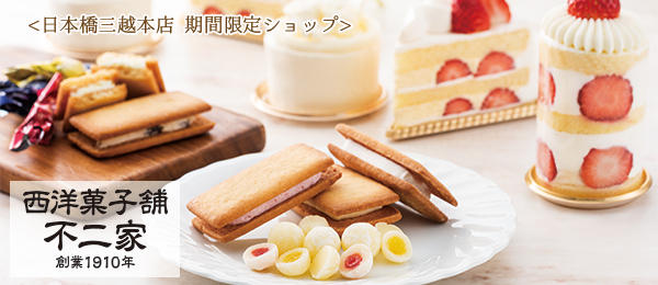 new arrival 734e9 dc7f7 ケーキ・洋菓子 | 株式会社不二家