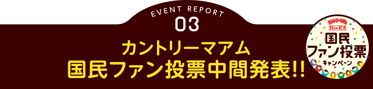 [EVENT REPORT 03]カントリーマアム国民ファン投票中間発表!!