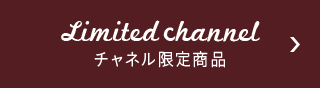Limited channel: チャネル限定商品