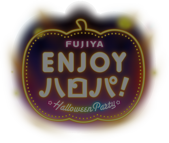 FUJIYA ENJOY ハロパ! Halloween Party