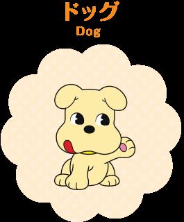 犬キャラクタードッグ