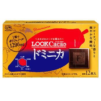 57gルック・カカオ(ドミニカ)