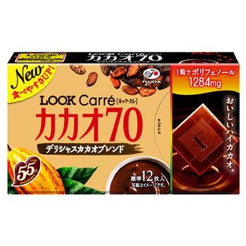 57gルック・カレ(カカオ70)