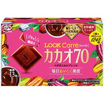 61gルック・カレ(カカオ70)