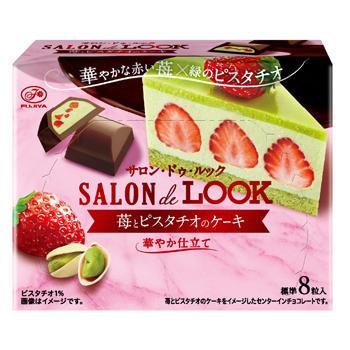 46gサロン・ドゥ・ルック(苺とピスタチオのケーキ~華やか仕立て~)