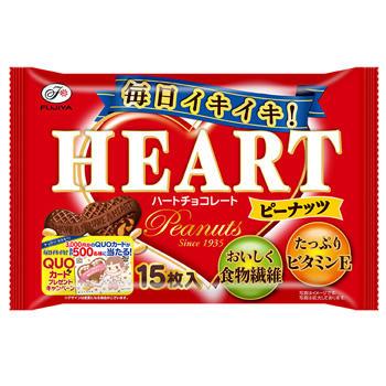 15枚増量ハートチョコレート(ピーナッツ)袋