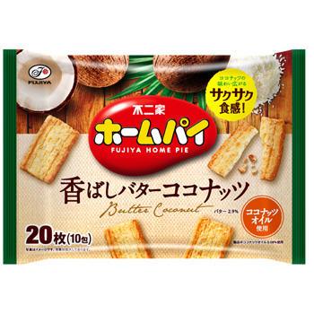 20枚ホームパイ(香ばしバターココナッツ)