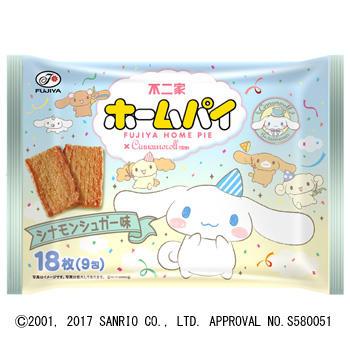 18枚ホームパイ×シナモロール(シナモンシュガー味)