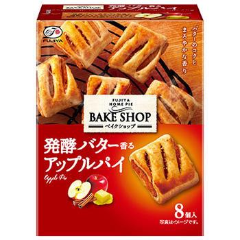 8個ホームパイベイクショップ(発酵バター香るアップルパイ)