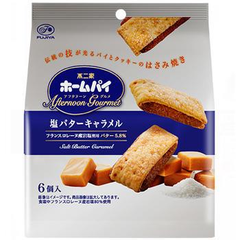 6個ホームパイアフタヌーングルメ(塩バターキャラメル)