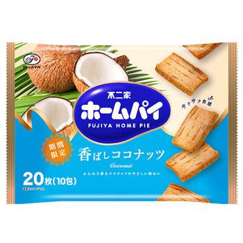 20枚ホームパイ(香ばしココナッツ)