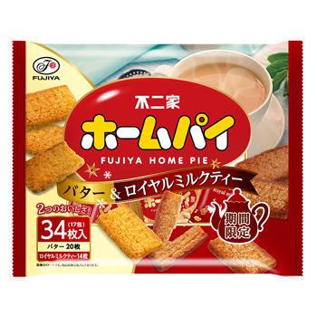 34枚ホームパイ(バター&ロイヤルミルクティー)