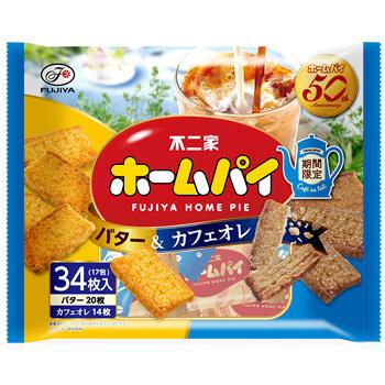 34枚ホームパイ(バター&カフェオレ)