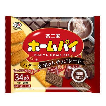 34枚ホームパイ(バター&ホットチョコレート)