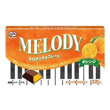 12粒メロディチョコレート(オレンジ)