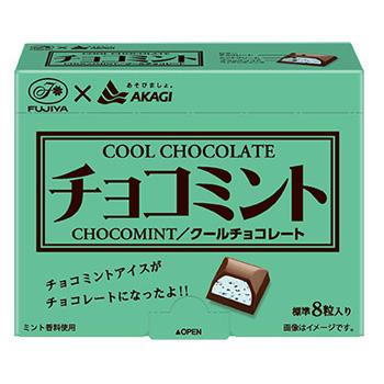 52gチョコミントチョコレート(不二家×赤城乳業)