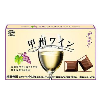 12粒甲州ワインチョコレート
