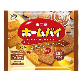 34枚ホームパイ(バター&焦がしバターキャラメル)