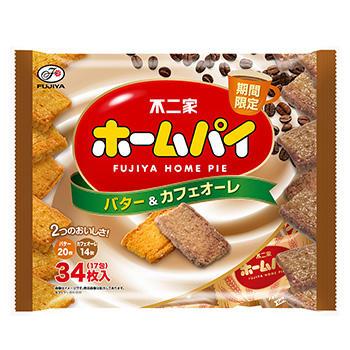 34枚ホームパイ(バター&カフェオーレ)