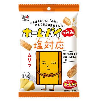 38gホームパイのみみ(塩対応)