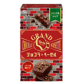 8枚グランホロル(ショコラ×ヘーゼル)